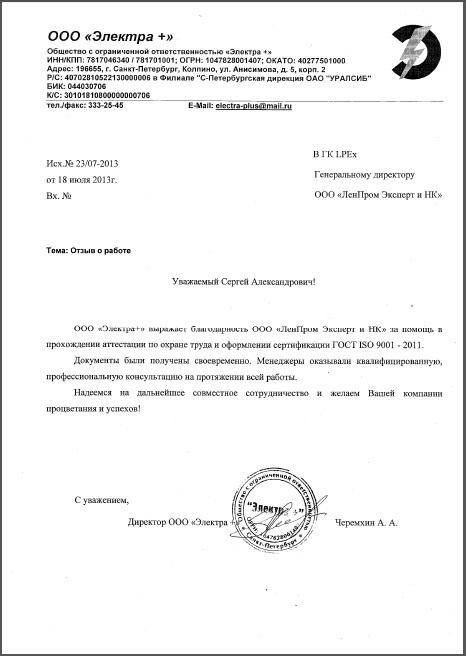 ЭЛЕКТРА+, ОФОРМЛЕНИЕ СЕРТИФИКАТА ISO 9001