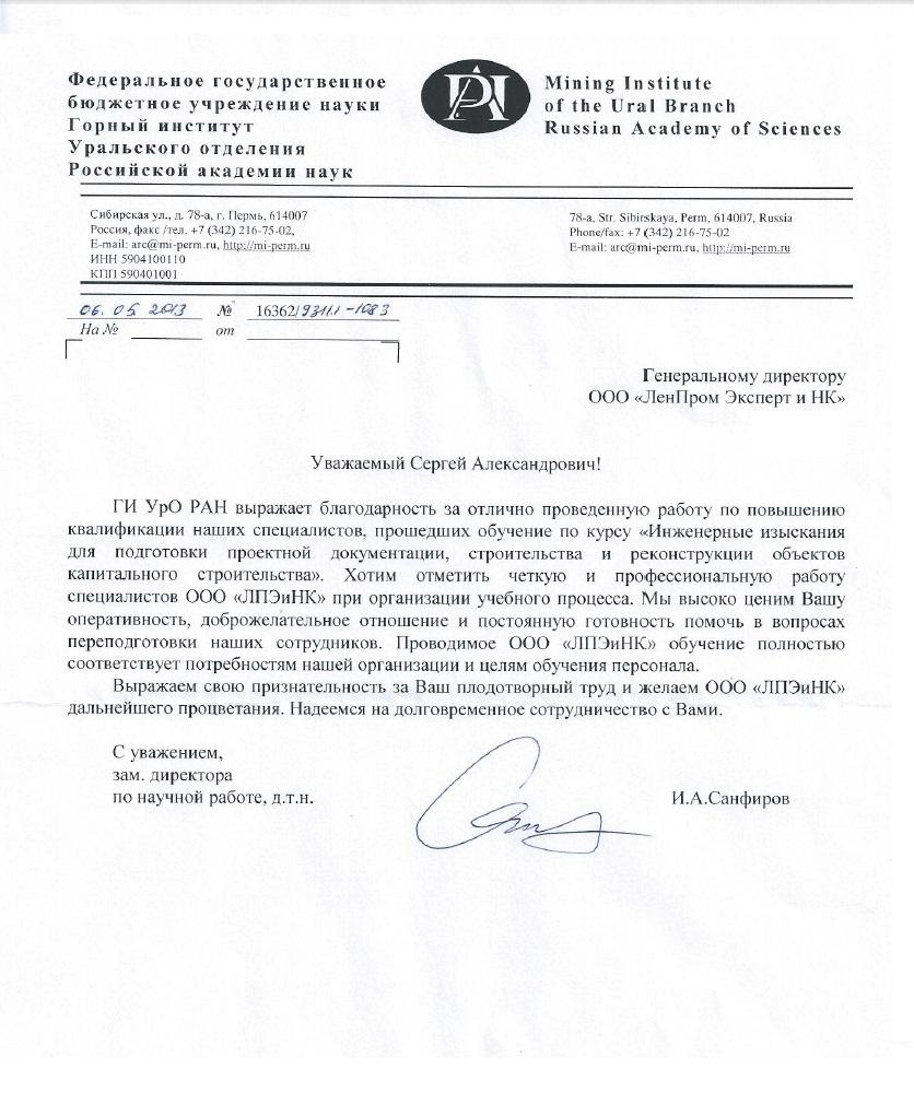 ГОРНЫЙ ИНСТИТУТ УРАЛЬСКОГО ОТДЕЛЕНИЯ РОССИЙСКОЙ АКАДЕМИИ НАУК