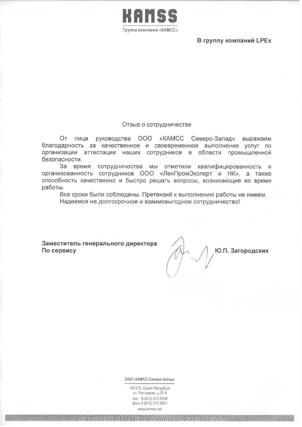КАМСС СЕВЕРО-ЗАПАД