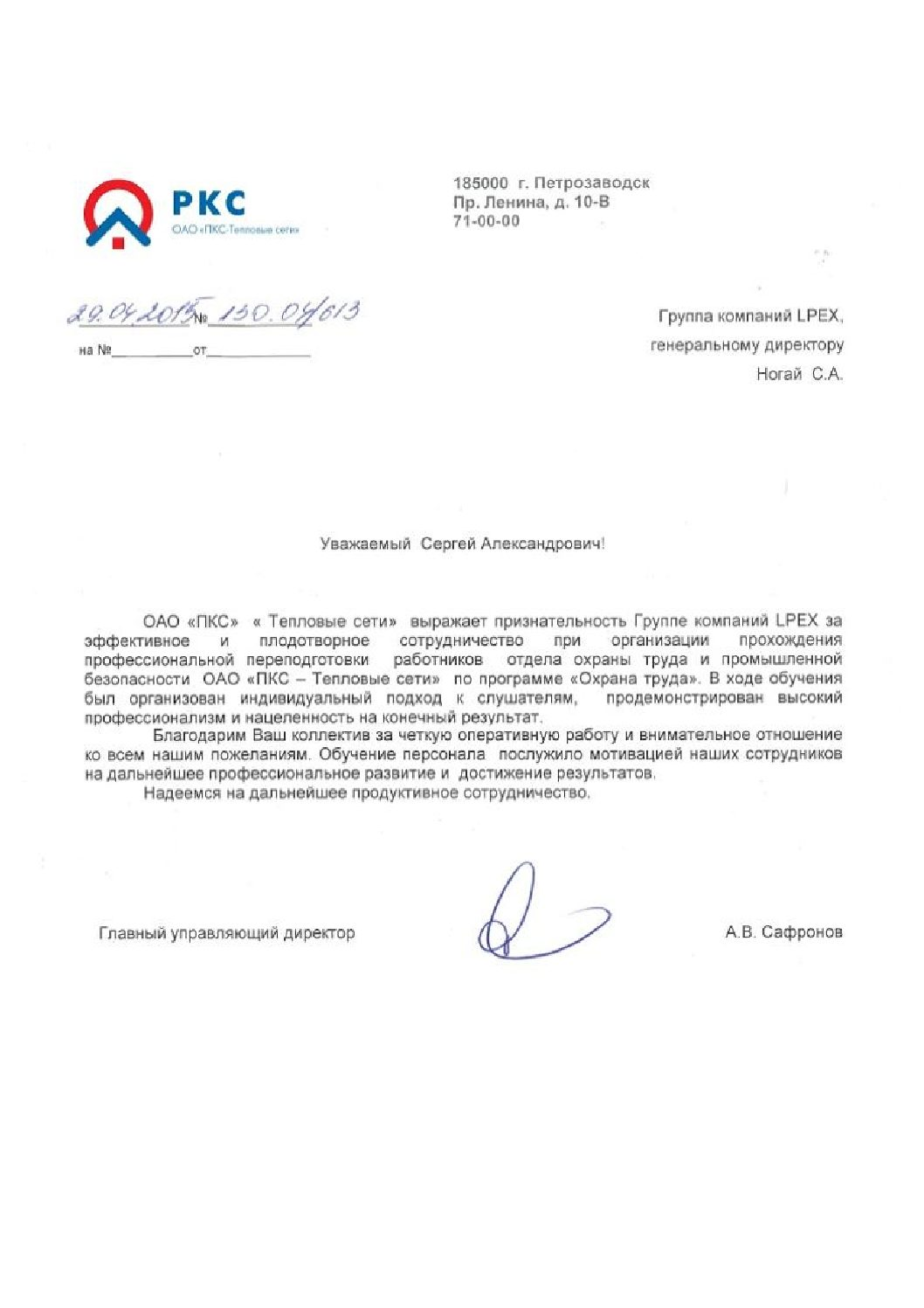 ОАО ПКС