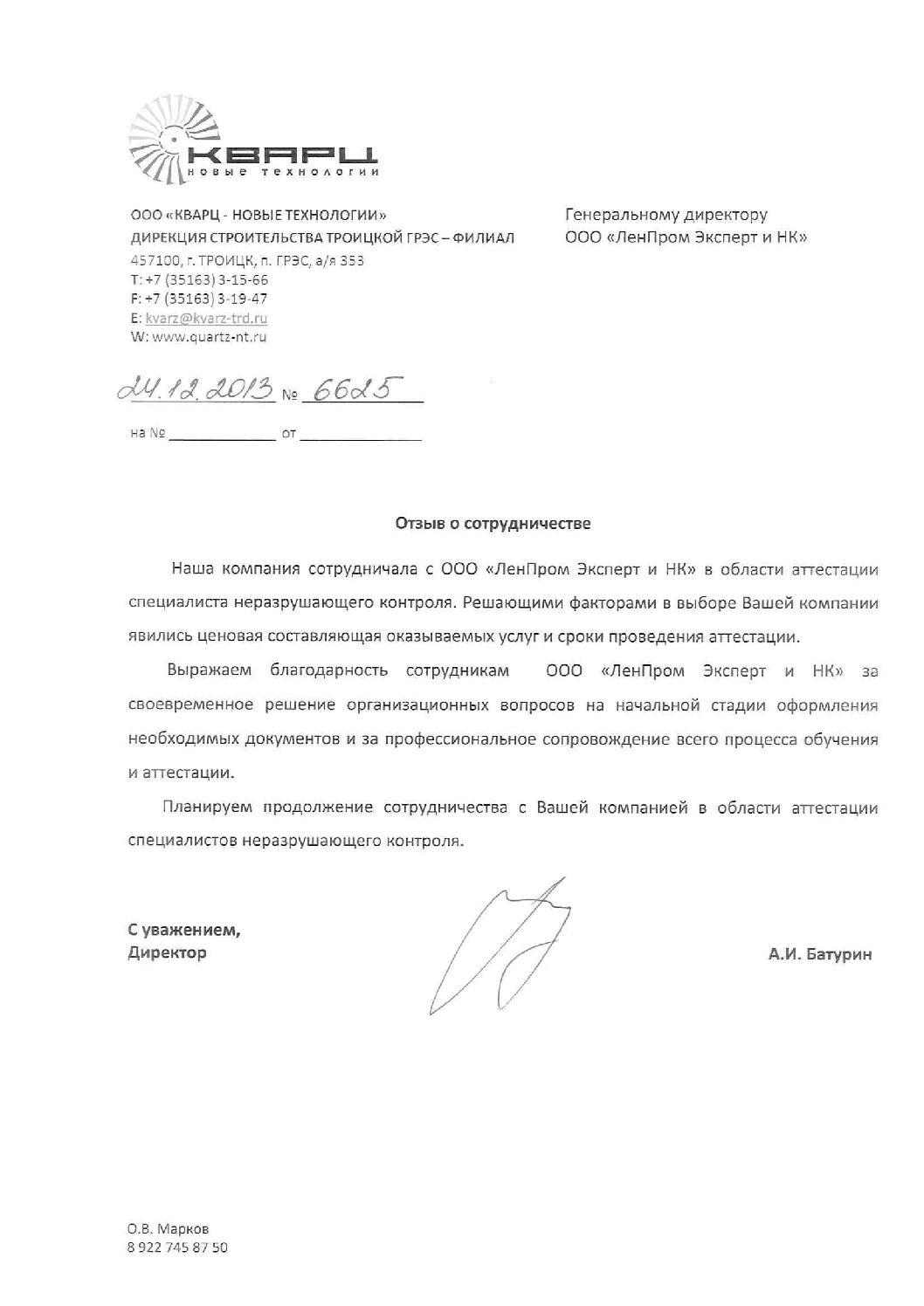 ГРУППА КОМПАНИЙ «КВАРЦ», АТТЕСТАЦИЯ ПО НЕРАЗРУШАЮЩЕМУ КОНТРОЛЮ